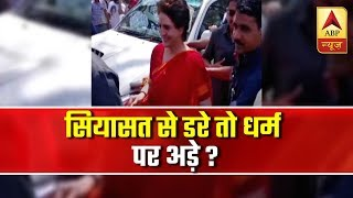 Why Priyanka Gandhi barred from entering Kashi Vishwanath temple? - ABPNEWSTV