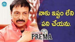 నాకు ఇష్టం లేని పని చేయను - Raj Kandukuri    Dialogue With Prema    Celebration Of Life - IDREAMMOVIES