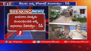 CP Anjani Kumar Face To Face On Chigurupati Jayaram Murder | Case Transfer To TS Police | iNews - INEWS