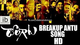 Dongaata Breakup antu song - idlebrain.com - IDLEBRAINLIVE
