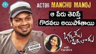ఆ పేరు తెలిస్తే  గొడవలు అయిపోతాయి - Manchu Manoj Full Interview | #OkkaduMigiladu | Talking Movies - IDREAMMOVIES