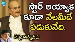 K Vishwanath About Raadhika || #Viswanadhamrutham || Manjunath || Parthu Nemani - IDREAMMOVIES