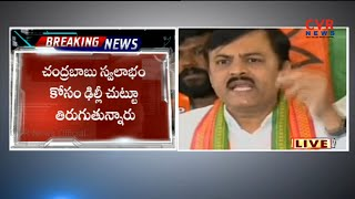 BJP vs TDP : Chandrababu Naidu's Delhi Tour For Self Interests Says BJP MP GVL l CVR NEWS - CVRNEWSOFFICIAL