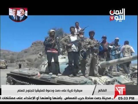سيطرة نارية للقوات الحكومية في دمت بالضالع