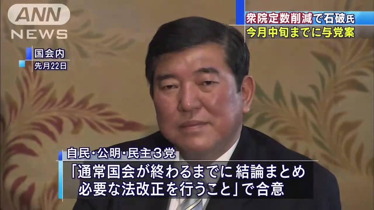 「今月中旬までに与党案を」衆院定数削減で石破氏(13/03/03)