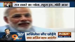 Raj Thackeray Invites Rahul Gandhi to Son's Wedding, PM Modi Not On The Guest List - INDIATV