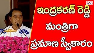 Indrakaran Reddy Takes Oath as Telangana Cabinet Minister LIVE | Raj Bhavan | Hyderabad | CVR  NEWS - CVRNEWSOFFICIAL