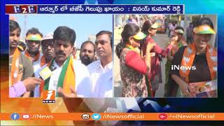 BJP Candidate Vinay Kumar Reddy Confident About His Wining In Armoor | Nizamabad | iNews - INEWS