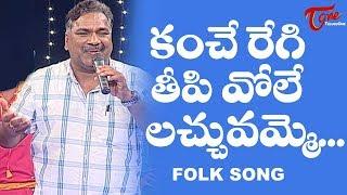 Kanche Regi Theepivole Lachuvammo Song | Daruvu Telangana Folk Songs | TeluguOne - TELUGUONE
