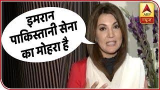 "Namaste Bharat: Imran Khan's ex wife Reham calls him a ""puppet"" of Pakistani army - ABPNEWSTV"