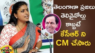 MLA Roja Praises Telangana People For Electing KCR As CM | MLA Roja About Telangana Election Results - MANGONEWS