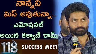 Missing my dad at this time: Kalyan Ram gets emotional || 118 Movie Success Meet - IGTELUGU