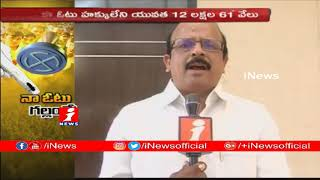 Revenue Officer Venkat Rao Face To Face Over Names Missing From Voter List | Vizianagaram | iNews - INEWS