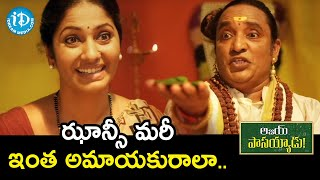 Anchor Jhansi Comedy Scene | Ajay Passayyadu Telugu Movie Scenes l Sahini Srinivas | Prem Bhagirat - IDREAMMOVIES