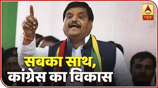 Final discussion with Congress is yet to happen: Shivpal Yadav - ABPNEWSTV