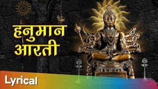 हनुमान जयंती स्पेशल २०१९ : श्री हनुमान आरती - आरती कीजै हनुमान लाला की - SHRI HANUMAN AARTI - BHAKTISONGS