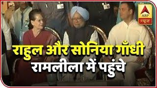 Ravan Dehan LIVE | Rahul Gandhi, Sonia Gandhi attend Ramlila in Rajasthan - ABPNEWSTV