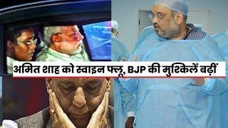 बीजेपी के राष्ट्रीय अध्यक्ष Amit Shah को swine flu, इलाज के लिए Aiims में भर्ती - ITVNEWSINDIA