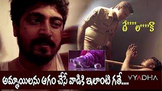 అమ్మాయిలను ఆగం చేసే వాడికి ఇలాంటి గతే || Vyadha Telugu independent Film 2019 || IndiaGlitz Telugu - IGTELUGU