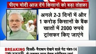 Morning Breaking: PM Narendra Modi to launch PM-KISAN in Gorakhpur today - ZEENEWS