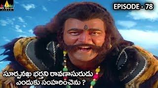 సూర్పనఖ భర్తని రావణాసురుడు ఎందుకు సంహరించెను ? Vishnu Puranam Episode 78 | Sri Balaji Video - SRIBALAJIMOVIES