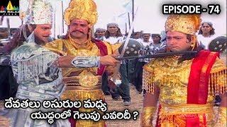 దేవతలు అసురుల మధ్య యుద్ధంలో గెలుపు ఎవరిదీ ? | Vishnu Puranam Episode 74 | Sri Balaji Video - SRIBALAJIMOVIES
