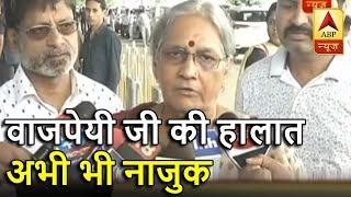 We are praying for his speedy recovery, says Atal Bihari Vajpayee's niece Karuna - ABPNEWSTV