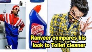 Ranveer Singh compares his look to Toilet cleaner - IANSLIVE