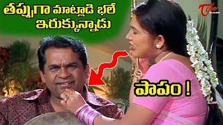 తప్పుగా మాట్లాడి భలే ఇరుక్కున్నాడు, పాపం || Brahmanandam Comedy Scenes Back to Back || TeluguOne - TELUGUONE