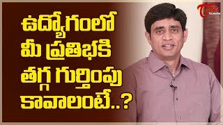 How To Get Recognized At Workplace ? | Personality Development | Dr Ramakrishna Maguluri - TELUGUONE
