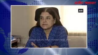 video : यौन शोषण के खिलाफ सियासी दलों को अंदरूनी शिकायत कमेटी का गठन करना चाहिए - मेनका गांधी