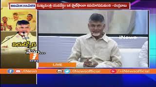 CM Chandrababu Naidu Mukhyamantri Yuva Nestam Scheme Launch   Amaravati   iNews - INEWS