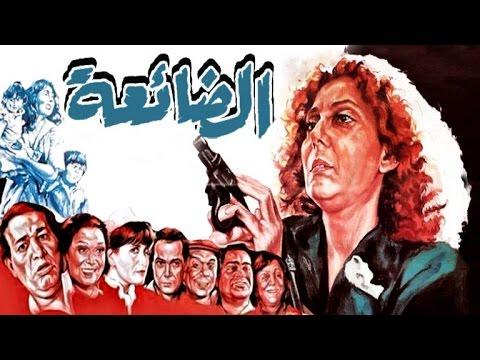 Eldaeaa Movie - فيلم الضائعة