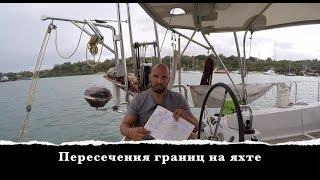 Ответы на вопросы: Как оформлять яхту при пересечении границ | Кругосветка Капитан ГЕРМАН