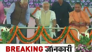 PM Modi inaugurates several projects in UP, including Bansagar project - ZEENEWS