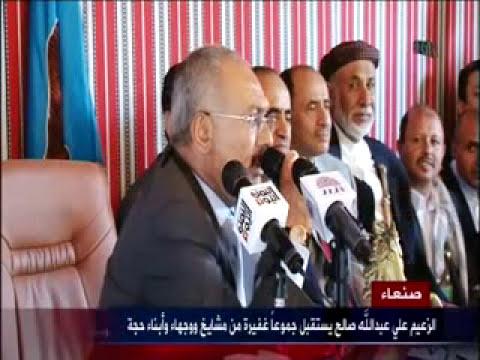 الزعيم علي عبدالله صالح يستقبل جموعاغفيرة من مشائخ ووجهاء أبناء حجة