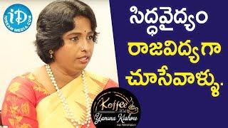 సిద్ధవైద్యం రాజవిద్య గా చూసేవాళ్ళు. - Sathya Sindhuja | Koffee With Yamuna Kishore - IDREAMMOVIES