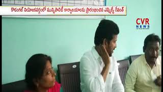 MLA Revanth Reddy inaugurates Kodangal municipal office | Vikarabad | CVR NEWS - CVRNEWSOFFICIAL
