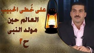 """العالم حين مولد النبى """"عمرو خالد"""""""