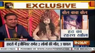 Kumbh 2019: Naga Baba Reveals The Secret Of 'Hath Yoga' - INDIATV