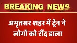 There are more than 50 casualties, say Police over Amritsar train accident - ABPNEWSTV