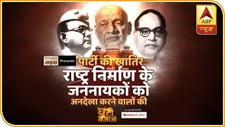 Ghanti Bajao: Reason behind why PM Modi will attend flag hoisting ceremony at Red Fort on - ABPNEWSTV