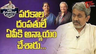 పరకాల దంపతులే ఏపీకి అన్యాయం చేశారు.. | By Chalasani Srinivas | TeluguOne - TELUGUONE