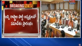 BJP Chief Amit Shah To Meet All State BJP Presidents Today | CVR News - CVRNEWSOFFICIAL