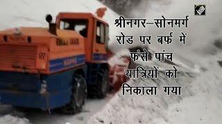 Video:श्रीनगर-सोनमर्ग रोड पर बर्फ में फंसे पांच यात्रियों को निकला गया