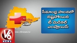 T Medical Employees Speak about Injustice To Telangana Employees - V6NEWSTELUGU