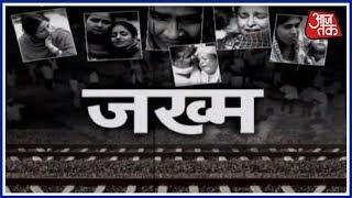 'रावण' एक्सप्रेस ने अमृतसर में दिया बेहिसाब दर्द | ज़ख्म - AAJTAKTV