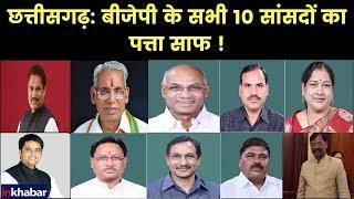 Chhattisgarh Lok Sabha Polls 2019; छत्तीसगढ़, बीजेपी के सभी 10 सांसदों का पत्ता साफ ! - ITVNEWSINDIA