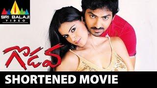 Godava Short Length Movie | Vaibhav, Shraddha Arya, Brahmanandam | Sri Balaji Video - SRIBALAJIMOVIES