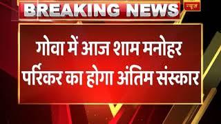Manohar Parrikar's last rites in Panaji today - ABPNEWSTV